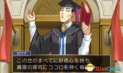 3DS版《逆轉裁判4》第二話故事&主要角色情報公開