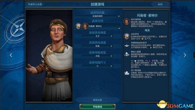 文明6 v1.0.0.194托勒密索特尔领导的埃及MOD