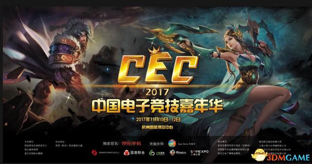 京东杯·2019CEC赛程曝光 AG超玩会与QG Happy对决