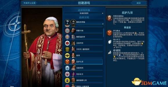 文明6 v1.0.0.194教皇国庇护九世MOD