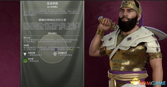 文明6 v1.0.0.194提格拉特帕拉沙尔三世的亚述王朝MOD