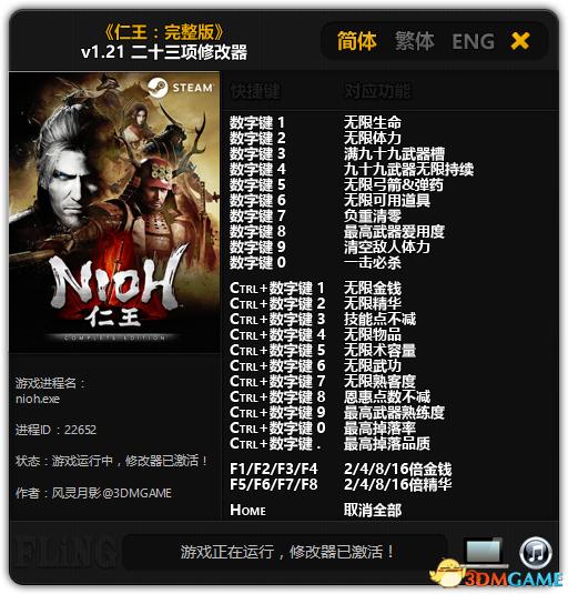 仁王PC版二十三项修改器使用教程