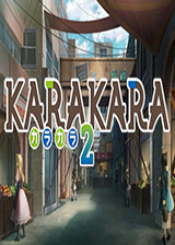 KARAKARA2 官方繁体中文免安装版