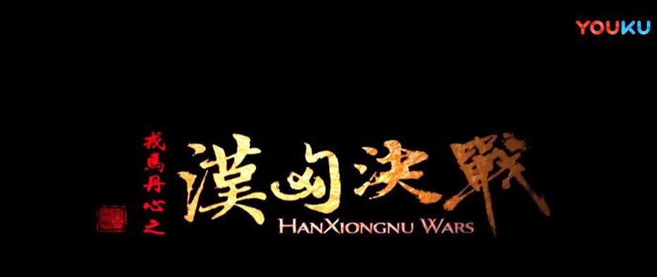 汉匈决战西域势力预览