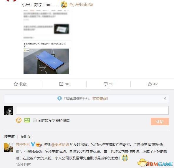 """小米春晚广告_苏宁广告称小米Note 3""""低配高价"""" 官方致歉_3DM单机"""