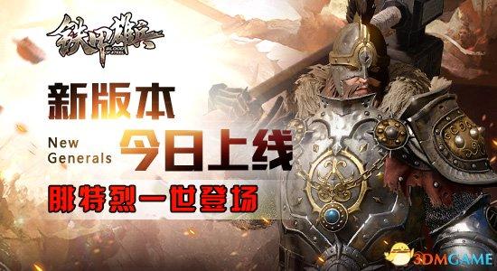 巨锤腓特烈一世登场《铁甲雄兵》新版本今日上线