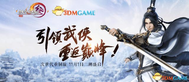 3DM 《剑网3》 重制版二测发码活动再次开启!