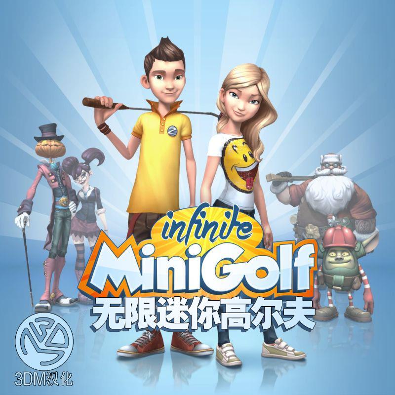 无限迷你高尔夫 <span style='color:#c60a00;'>汉化</span>截图