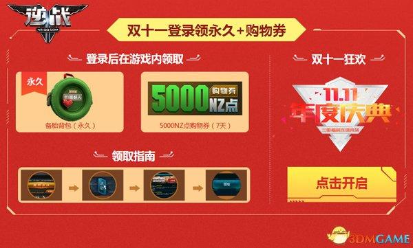 <b>《逆战》双十一狂欢节 年度折扣登录游戏送送送</b>
