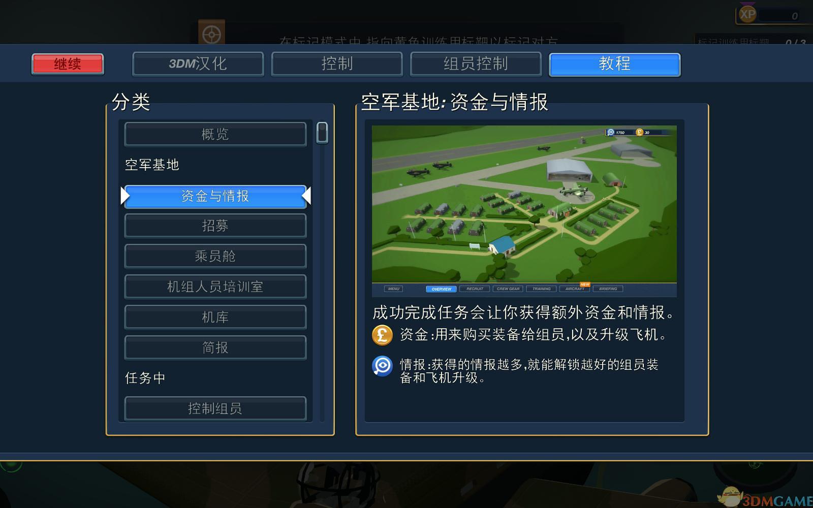 《轰炸机小队》Build14391免安装中文版