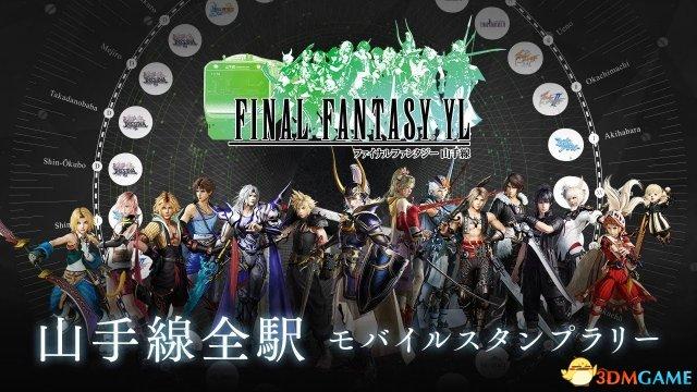 SE与日本JR铁路合作推出《最终幻想》30周年活动