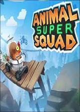 动物超级小队 英文免安装版