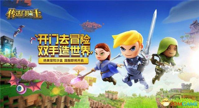 《传送门骑士》国服版亮相深圳电玩节 曝光改良细节