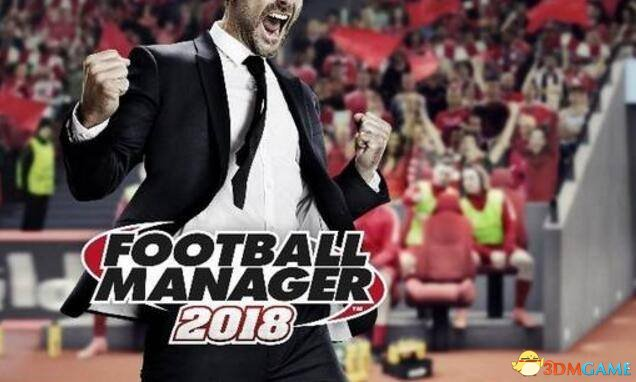 足球经理2018补丁位置介绍 FM2018补丁路径是什么