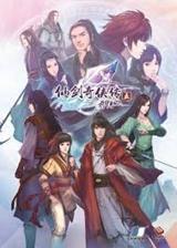 仙剑奇侠传五前传 正版分流