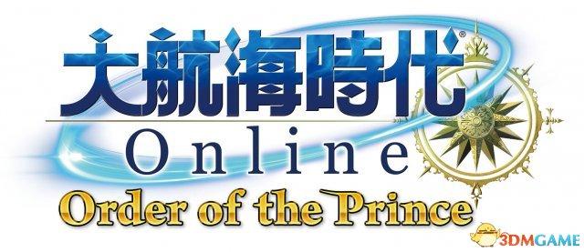 航海王子篇新啟動《大航海時代OL》最新更新情報