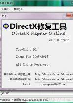 DirectX游戏运行库修复工具Win10可用版v3.5