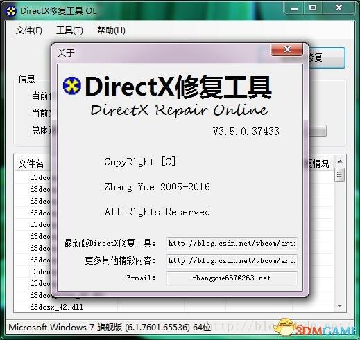 DirectX修复工具_DirectX游戏运行库修复工具Win10可用版v3 5下载