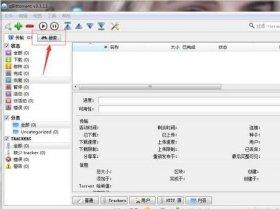 qBittorrent免费资源搜索下载工具官方中文版