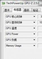 gpu-z显卡状况显示识别工具中文版