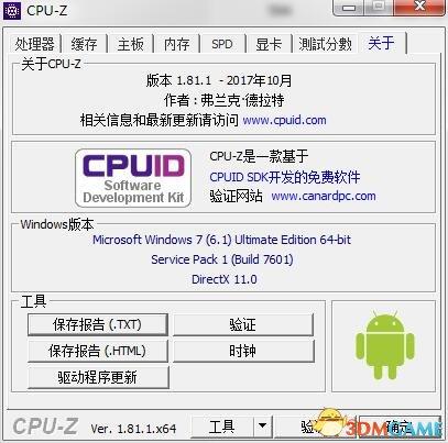 CPU-Z处理器识别检测跑分工具中文绿色版