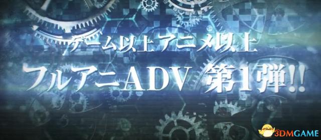《命運石之門:精英》新宣傳PV 登錄PS4/PSV/NS