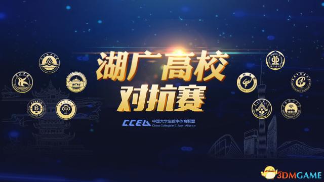 CCEA湖广对抗赛龙争虎斗 莘莘学子全力备战最强对决