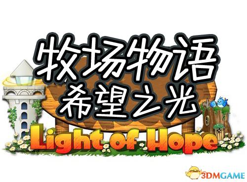 3DM《牧场物语:希望之光》汉化下载 边种地边恋爱