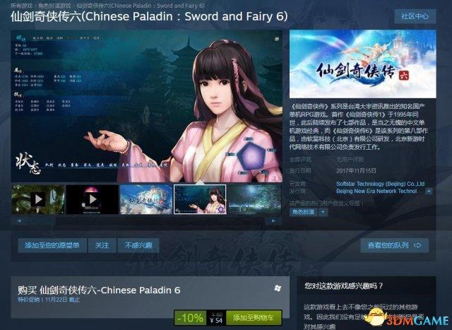 《仙剑奇侠传6》Steam开卖 国区9折优惠售价54元