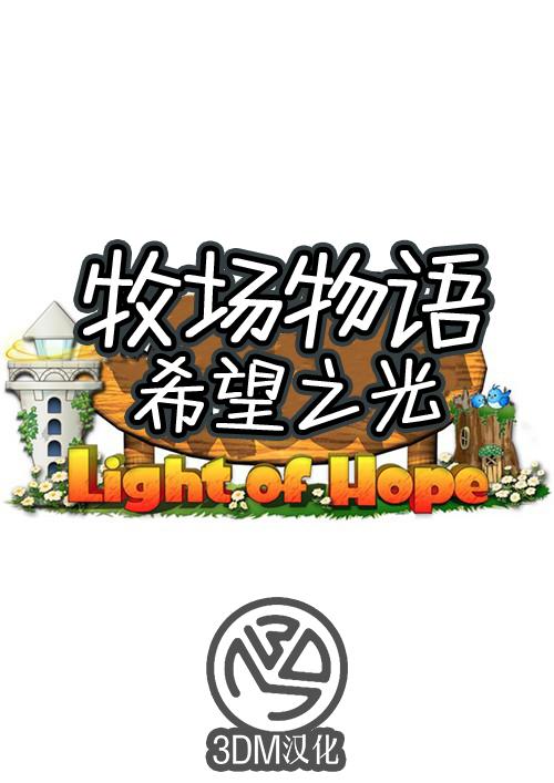 牧场物语:希望之光 <span style='color:#c60a00;'>汉化</span>截图