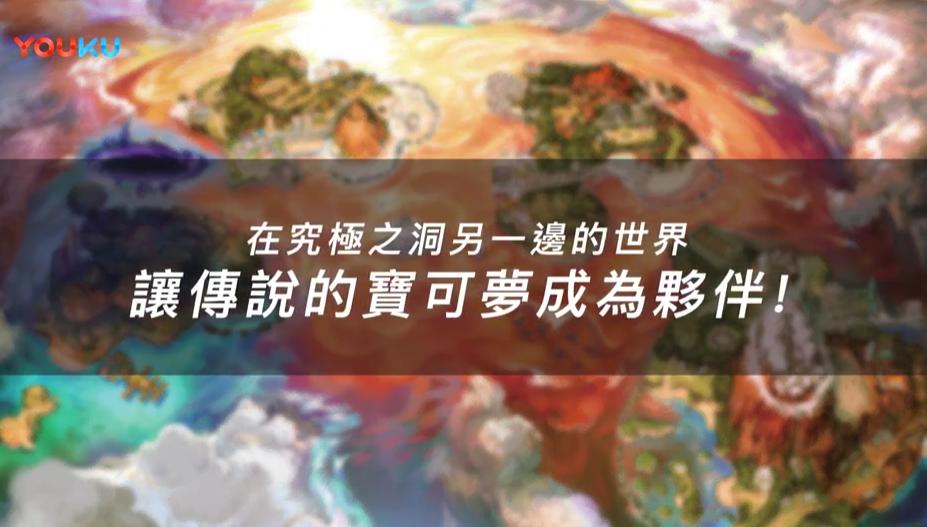 《精灵宝可梦》彩虹火箭队登场!