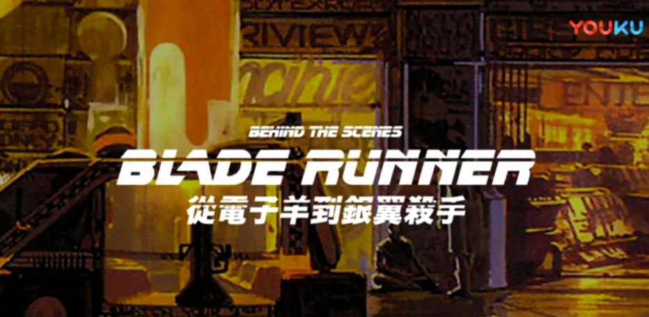 【GADIO】《银翼杀手》幕后秘史第一卷