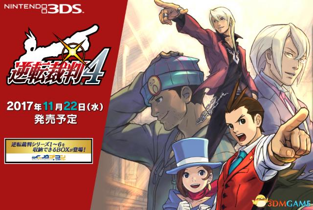 3DS版《逆轉裁判4》第3話故事&主要角色情報公開