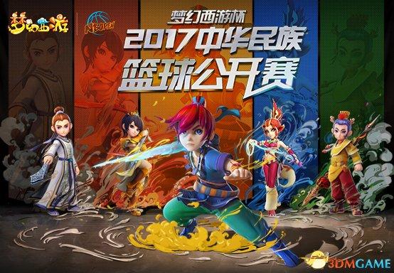 梦幻西游杯·2017中华民族篮球公开赛陆续开赛!