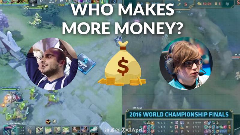 《LOL》和《Dota2》选手谁赚钱多?奖金决定一切?