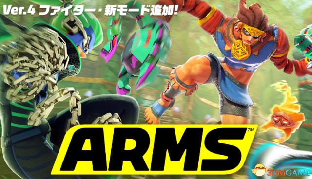 精灵格斗家上线 Switch《ARMS》最新Ver.4版更新