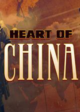 中国之心 GOG版 英文免安装版