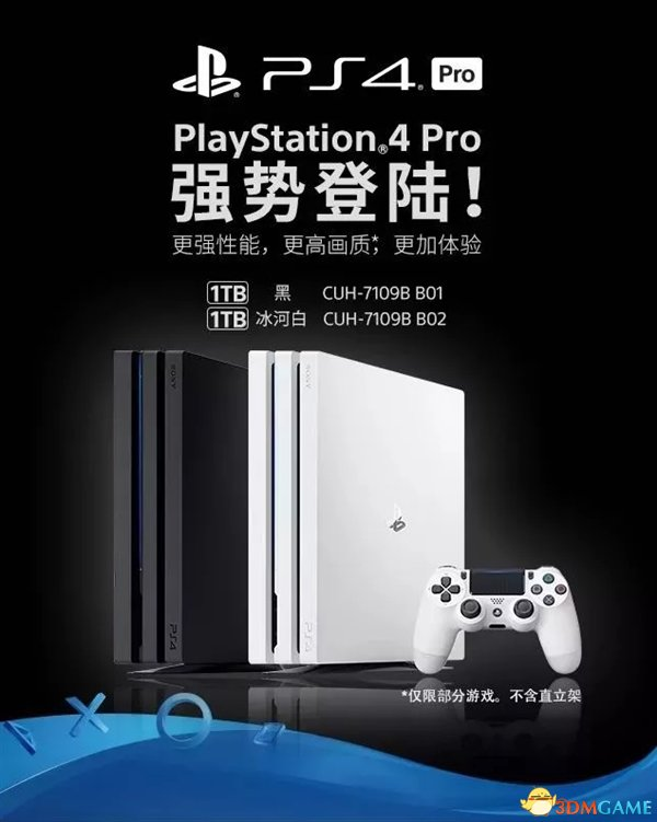 索尼PS4 Pro冰河白国行即将开售:依然是2999元