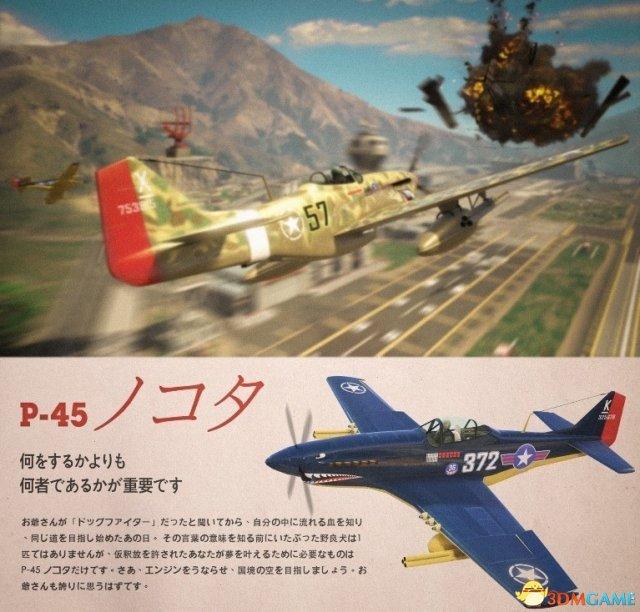 新OL模式汽车飞机追加《侠盗猎车5》最新更新开启