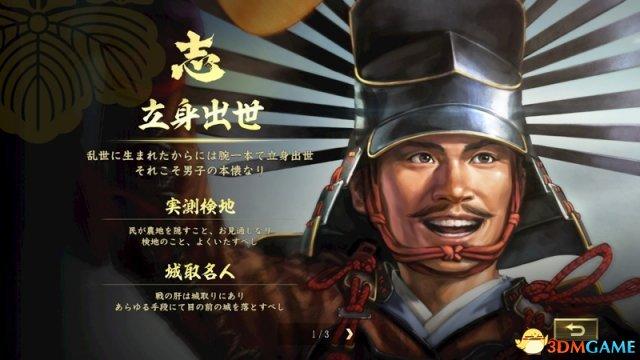 秀吉家康登场《信长之野望:大志》最新武将之志