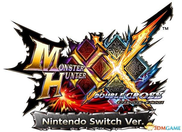 巨兽讨伐战 3DS/Switch《怪物猎人XX》新狩猎事件