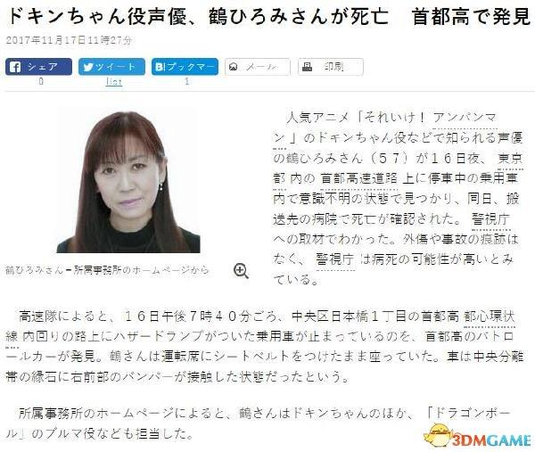 《龙珠》布玛的声优鹤弘美意外去世 年仅57岁