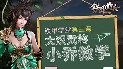 铁甲学堂第三课 《铁甲雄兵》大汉武将小乔介绍视频