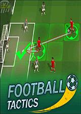 足球战术 英文免安装版