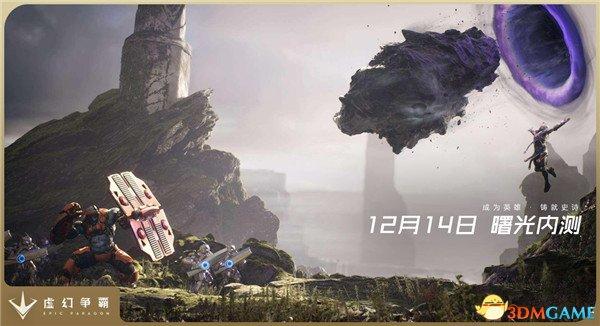 12月14日曙光内测《虚幻争霸》成为英雄 铸就史诗