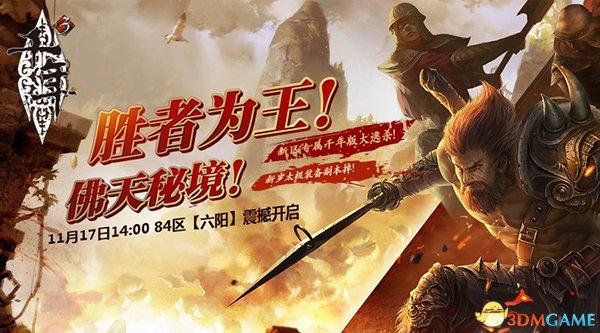 武林大追捕上线 《千年3》六阳新区今日开启