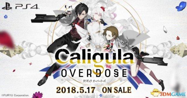 《卡里古拉Overdose》宣传视频 虚幻引擎4重..