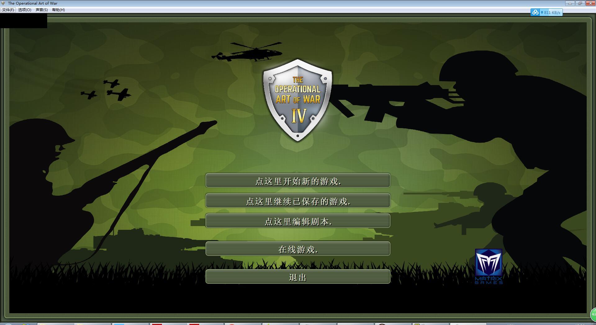战争艺术4 中文截图