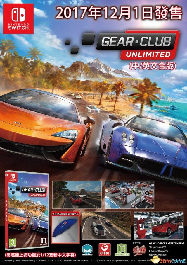 NS赛车游戏《Gear俱乐部无限》亚洲版发售日公布