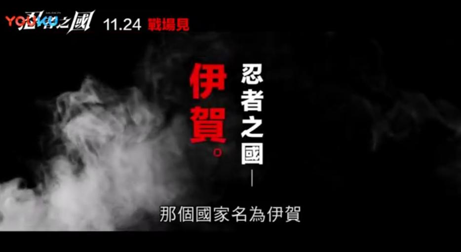 《忍者之國》中文版预告